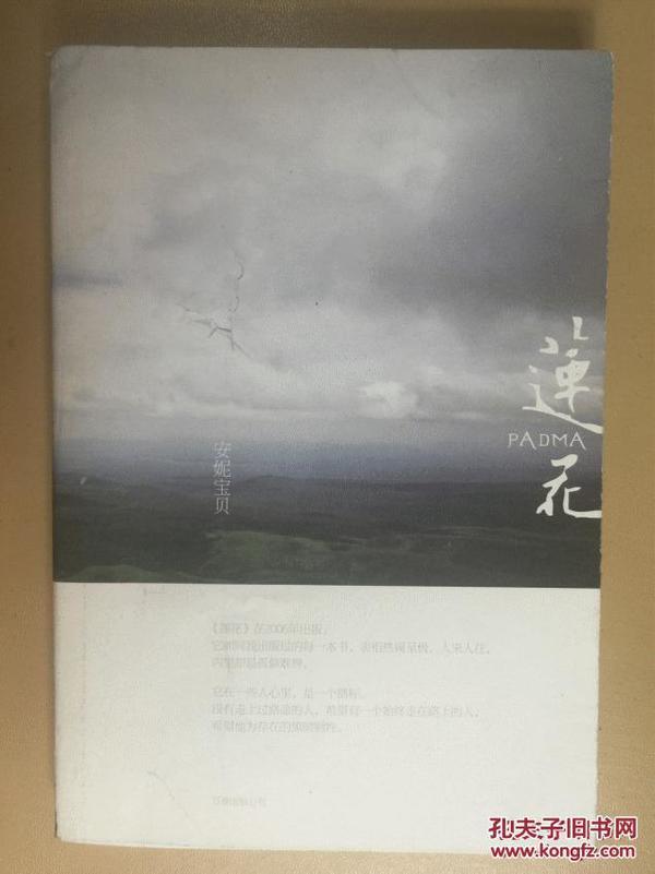 莲花    (安妮宝贝/庆山长篇代表作,hansey封面设计,稀有版本,内页干净)