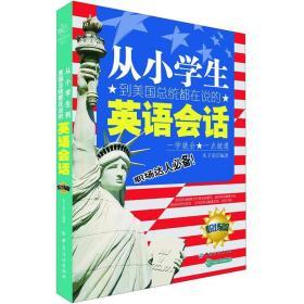 從小學生到美國總統都在說的英語會話