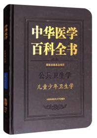儿童少年卫生学/中华医学百科全书·公共卫生学