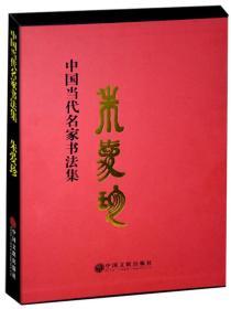中国当代名家书法集:朱爱珍