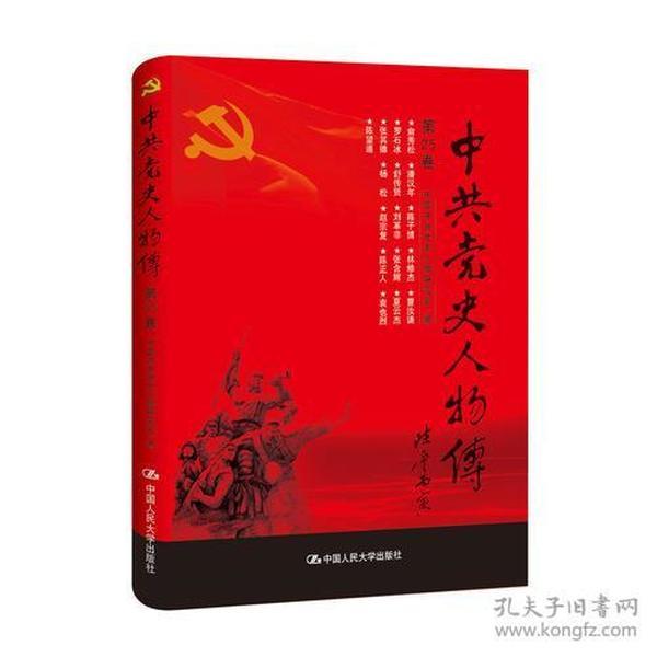 中共党史人物传·第25卷