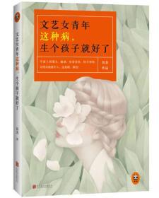 长篇小说--文艺女青年这种病,生个孩子就好了 15年_9787550239012