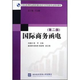21世纪高等职业院校国际经济与贸易类专业规划教材:国际商务函电(第2版)
