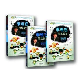 新书--李世石围棋教室基础篇(上中下)9787530885499(181917)