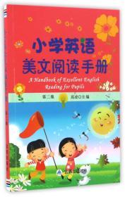 小学英语美文浏览手册(第二集)