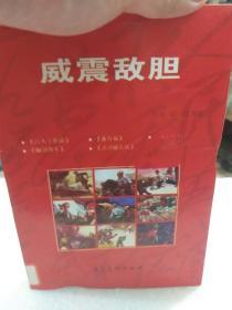 红色经典连环画库《威震敌胆》一册