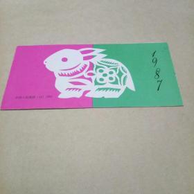 邮票:T112.(1-1),(小本连体版)1987(14) 邮票