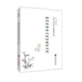 中华人生论美学经典悦读书系---宗白华哲诗人生论美学文萃