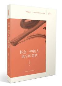 中国当代中青年作家集:怀念一些被人遗忘的老歌