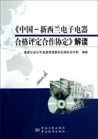 《中国-新西兰电子电器合格评定合作协定》解读