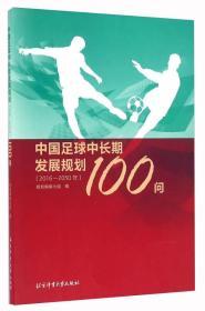 正版图书 中国足球中长期发展规划