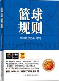 当天发货,秒回复咨询 二手书篮球规则 中国篮球协会审定 北京体育大学出版社9787564424060 如图片不符的请以标题和isbn为准。