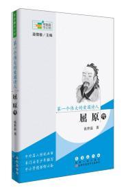 第一个伟大的爱国诗人 屈原传/常春藤传记馆