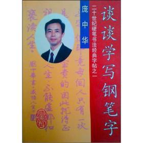 庞中华谈谈学写钢笔字 9787506318037