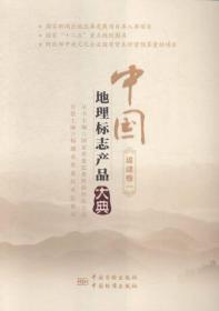 中国地理标志产品大典:一:福建卷