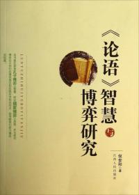 【正版书籍】《论语》智慧与博弈研究