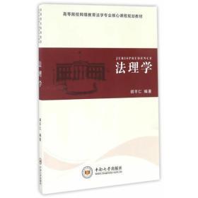 法理学 胡平仁 中南大学出版社 9787548725145