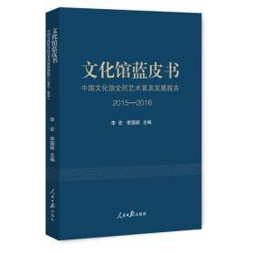 文化馆蓝皮书:中国文化馆全民艺术普及发展报告(2015—2016)