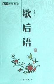 歇后语 蒋筱波 三秦出版社 9787806284896