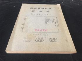 1922年日本报刊《东京朝日新闻缩刷版》5月缩印合订本一册,大正11年5月号。日外政界军事社会艺术文化外交贸易等新闻事件,有历史照片和漫画等,各期多刊有中国社会新闻事件,如有张作霜吴佩孚等