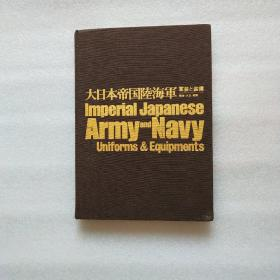 大日本帝国陆海军[军装ぅ装备]