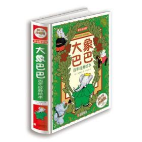 【正版】大象巴巴百年经典绘本(超值全彩珍藏版)