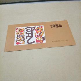邮票:T107.(1-1), (小本连体版)1986(13) 邮票