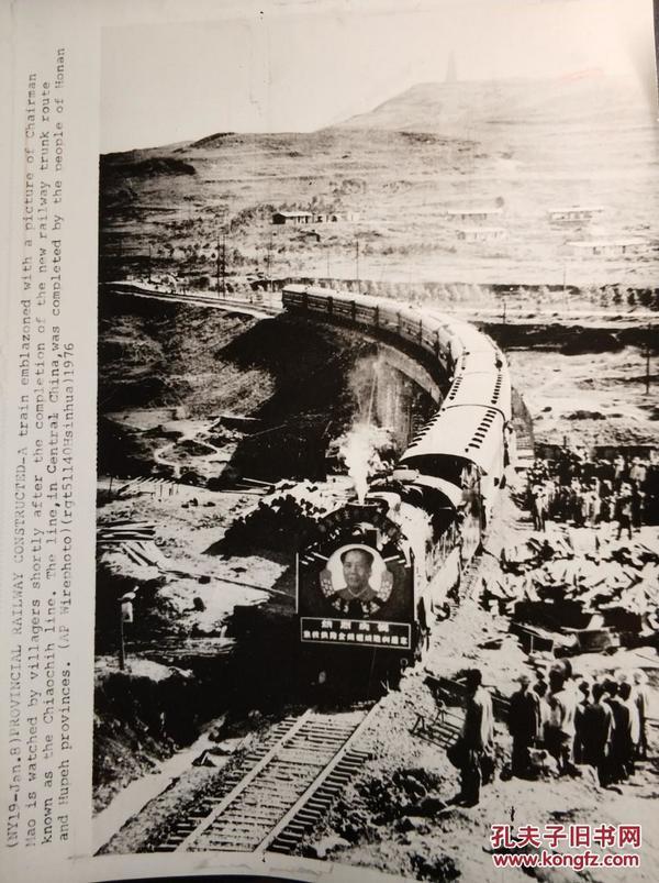 1976年新闻照从河南到湖北毛主席火车照片一张