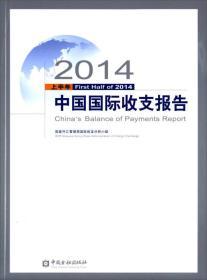 2014上半年中国国际收支报告