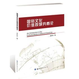 国别文化价值观研究概论 秦丽莉 世界图书出版公司 9787519226060
