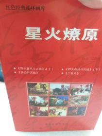 红色经典连环画库《星火燎原》一册