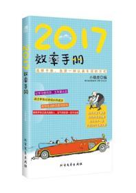 2017-效率手册