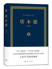 犹太人眼中的第二部 圣经:塔木德(精华版)