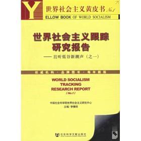 世界社会主义黄皮书No.1·世界社会主义跟踪研究报告:且听低谷新潮声(之一)(带光盘)