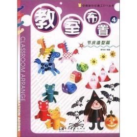 教室布置:情景布置篇 黄素慧 中国青年出版社 9787500651956
