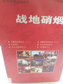 红色经典连环画库《战地硝烟》一册