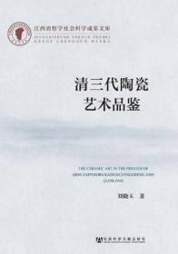 清三代陶瓷艺术品鉴
