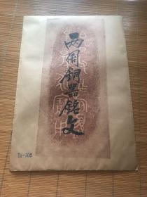 西周铜器铭文(拓片)--袋装十张-D2106