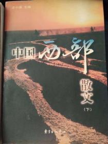 中国西部散文上下集