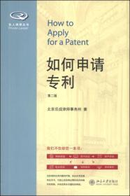 如何申请专利(第2版)