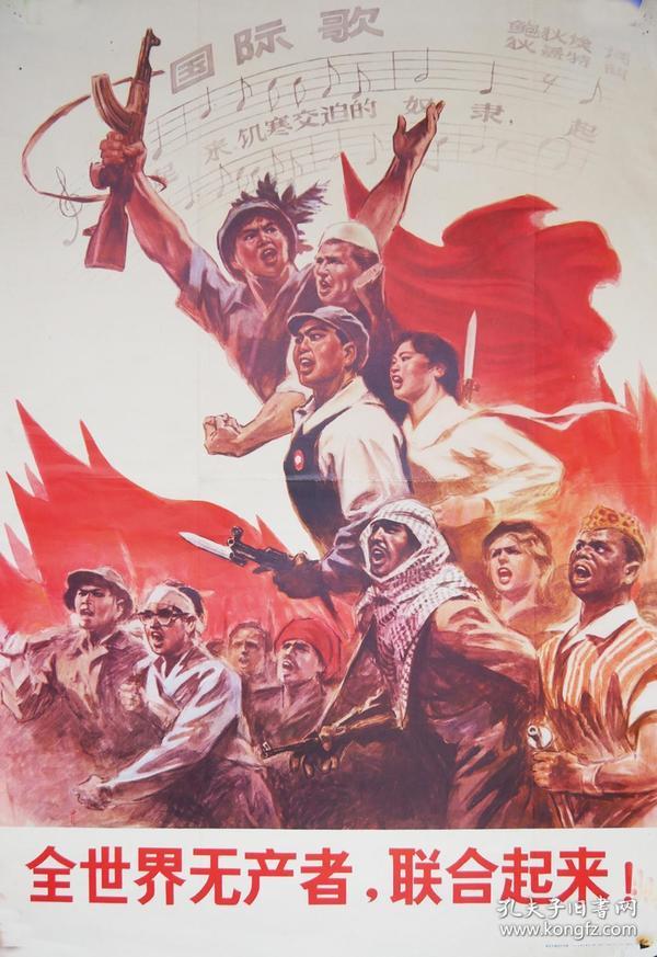文革,对开,宣传画 《全世界无产者,联合起来》带国际歌