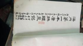 海内第一本唐拓醴泉铭【清代白宣纸】少后封面