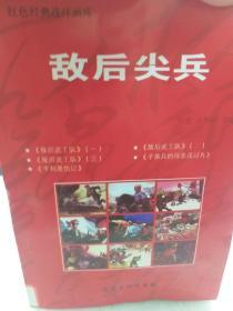 红色经典连环画库《敌后尖兵》一册