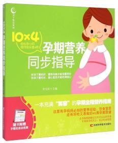 亲子悦读系列:10×4孕期营养同步指导