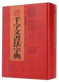 历代名家千字文书法字典