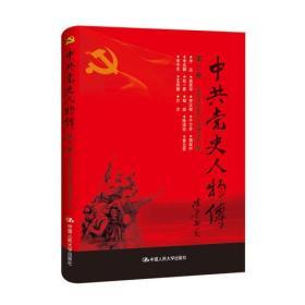 现货-中共党史人物传·第11卷
