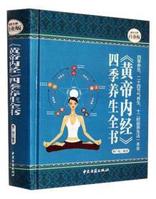 R-《黄帝内经》四季养生全书—超值全彩白金版