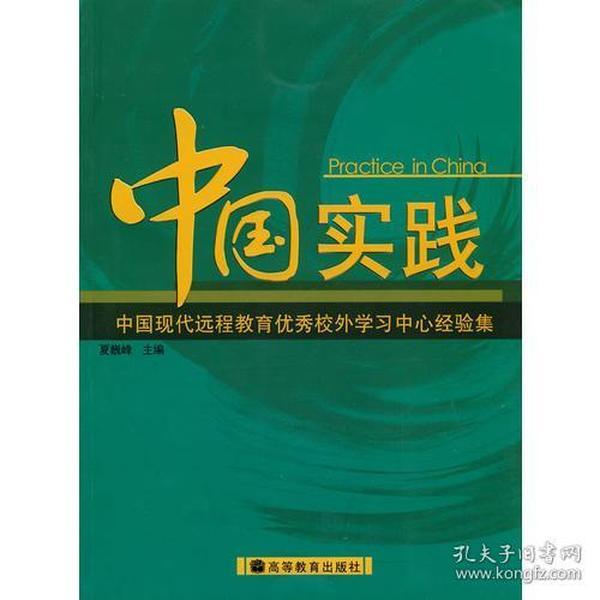 中国实践 中国现代远程教育优秀校外学习中心经验集