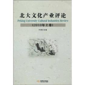 北大文化产业评论(2010年上卷)