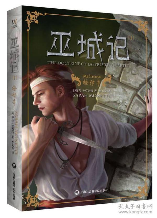 巫城记 1:梅律辛